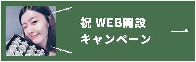 祝 WEB開設キャンペーン